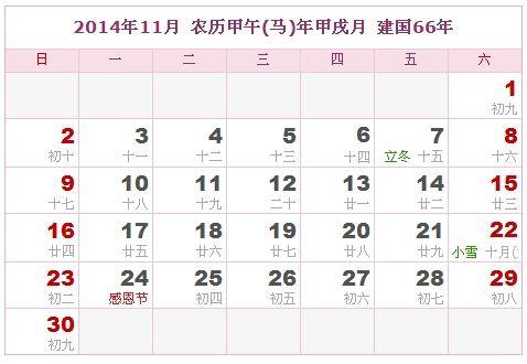2014年11月日歷表