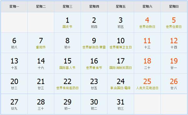 2008年10月日歷表