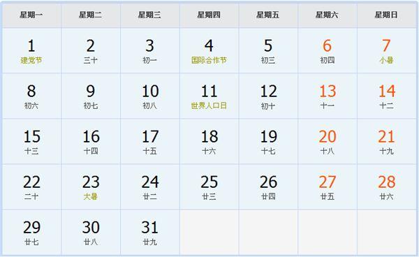 2019年7月日歷表