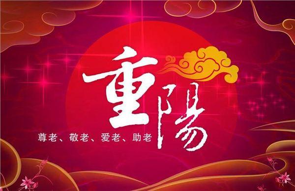 重阳节该吃什么_重阳节人们通常会做什么_日历网