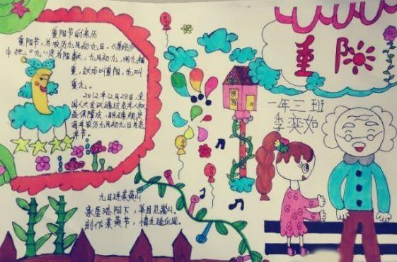 2019重阳节短信祝福语的手抄报_一年级九九重阳节手抄报大全
