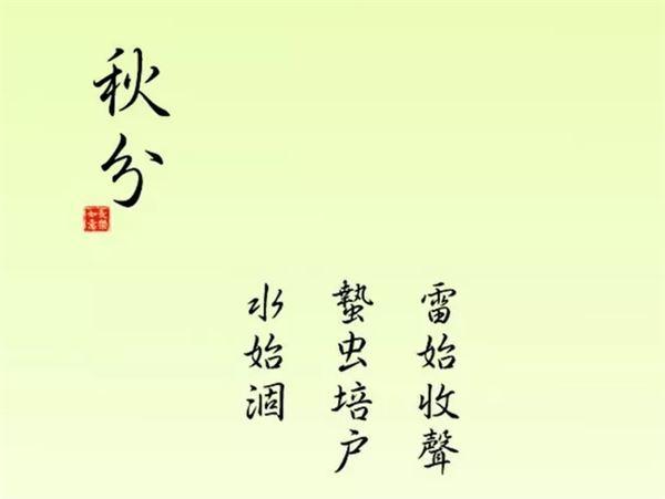 2019秋分图片大全_关于秋分节气的图片