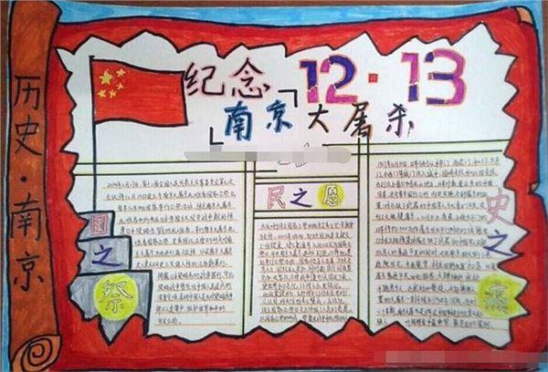 香港清明节放假时间_南京大屠杀手抄报,关于南京大屠杀手抄报图片_日历网