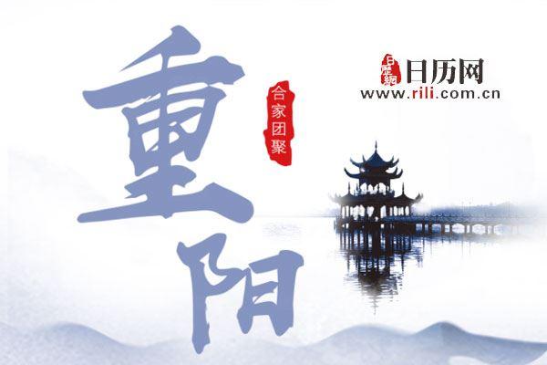 重阳节该吃什么_重阳节吃什么传统食物_日历网