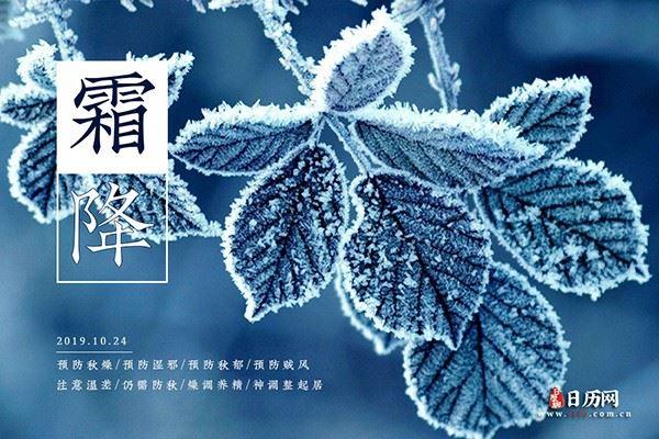 惊蛰的意思是_霜降图片,关于霜降节气的图片_日历网