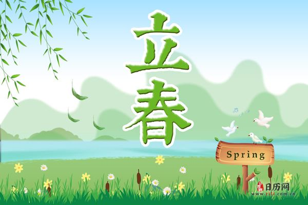 今年芒种是几月几日_立春图片,立春图片素材大全_日历网