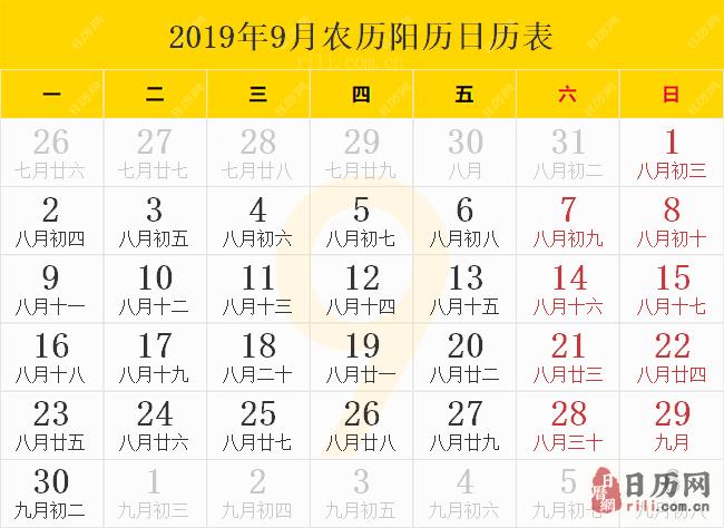 2019年9月农历阳历日历表