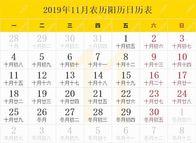 2019年11月农历阳历日历表