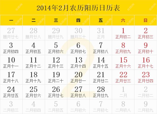 2014年2月农历阳历日历表