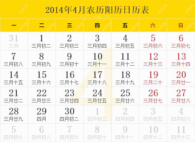 2014年4月农历阳历日历表