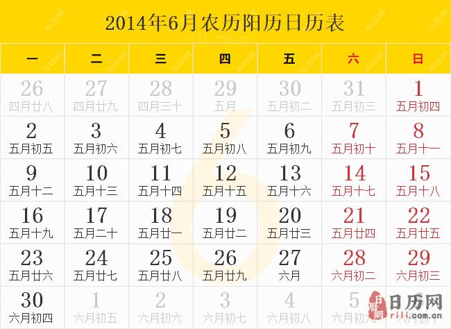 2014年6月农历阳历日历表