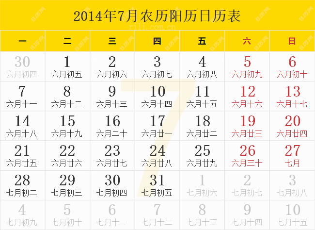 2014年7月农历阳历日历表