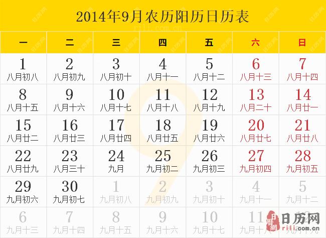 2014年9月农历阳历日历表