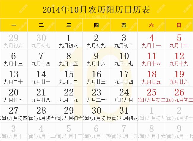 2014年10月农历阳历日历表