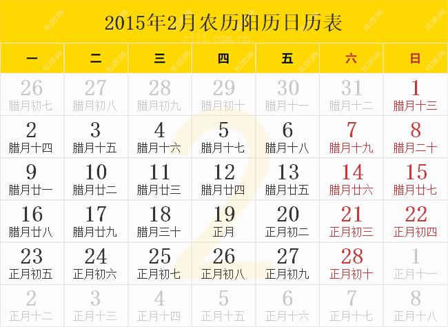 2015年2月农历阳历日历表