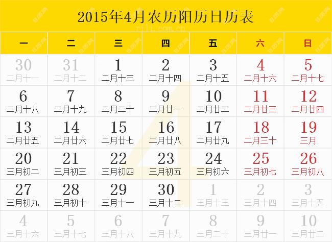 2015年4月农历阳历日历表