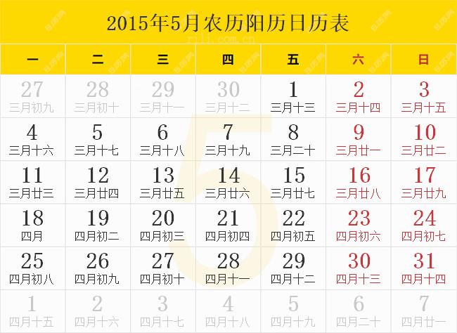 2015年5月农历阳历日历表