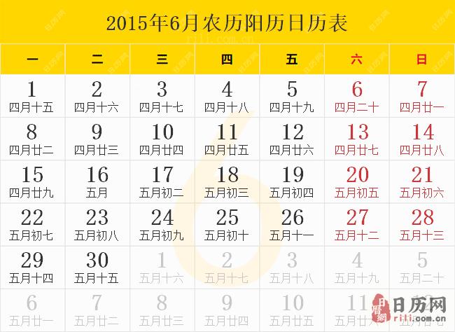 2015年6月农历阳历日历表