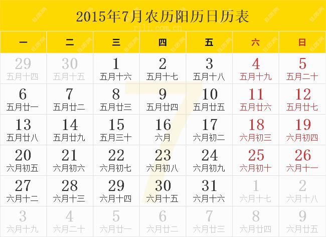 2015年7月农历阳历日历表