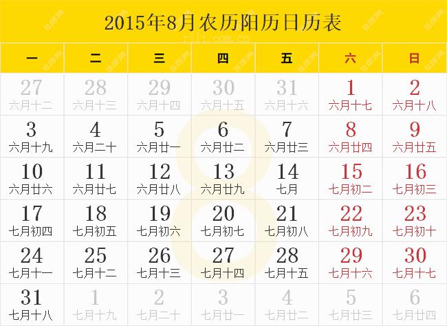 2015年8月农历阳历日历表