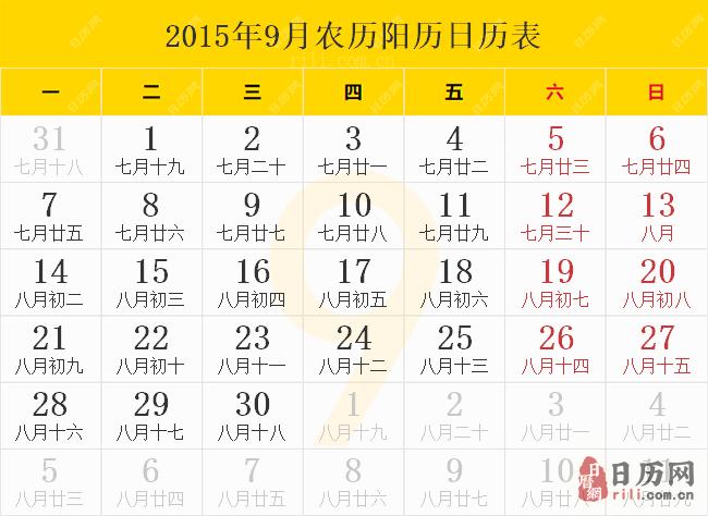 2015年9月农历阳历日历表