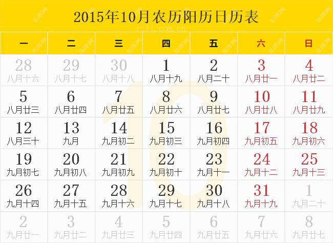 2015年10月农历阳历日历表
