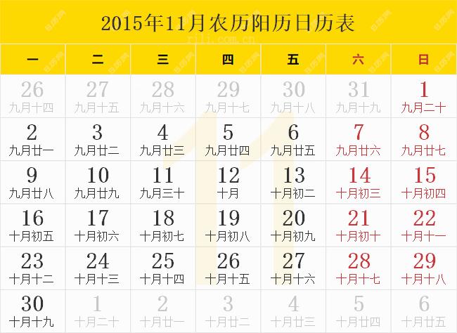 2015年11月农历阳历日历表