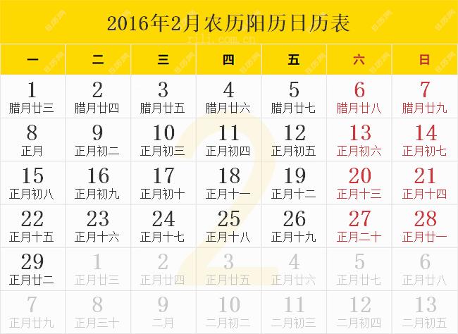 2016年2月农历阳历日历表