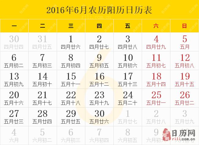 2016年6月农历阳历日历表