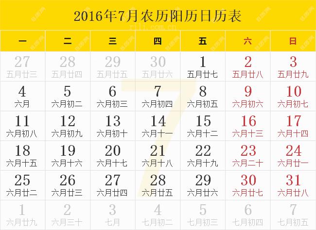 2016年7月农历阳历日历表