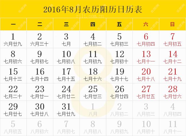 2016年8月农历阳历日历表