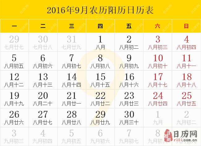 2016年9月农历阳历日历表