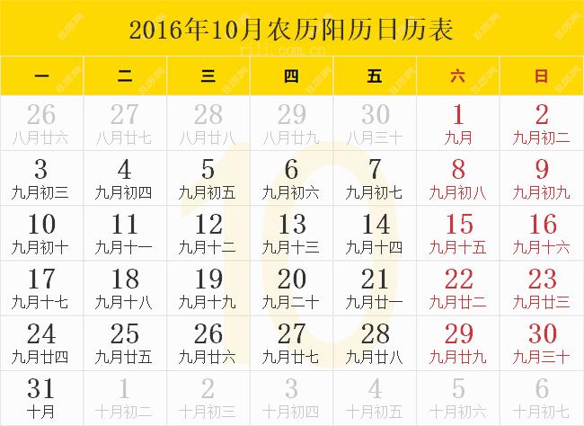 2016年10月农历阳历日历表