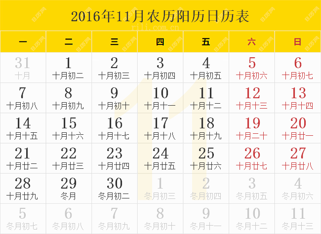 2016年11月农历阳历日历表