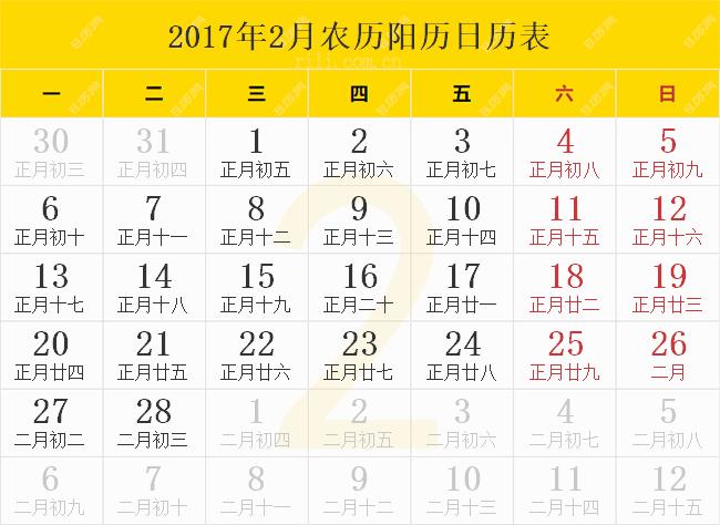 2017.2.农历阳历日历表