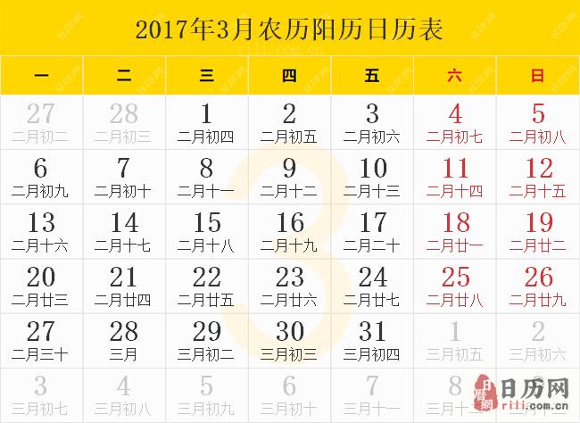 2017.3.农历阳历日历表