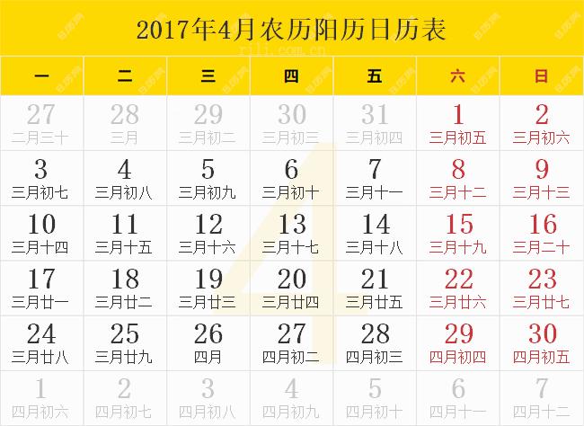 2017.4.农历阳历日历表