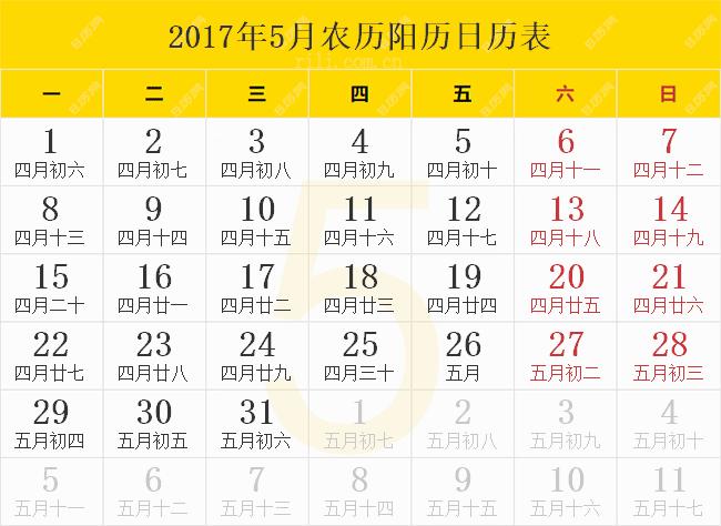 2017.5.农历阳历日历表