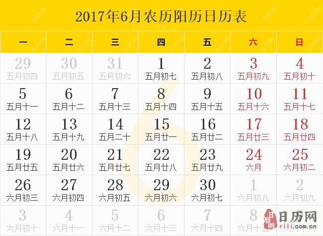 2017.6.农历阳历日历表