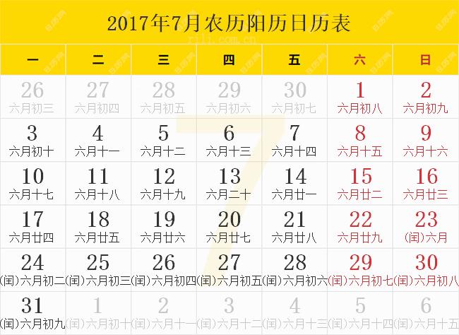 2017.7.农历阳历日历表