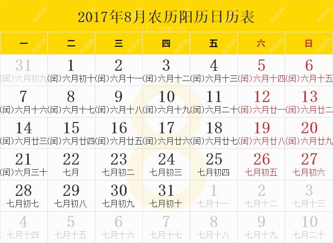 2017.8.农历阳历日历表