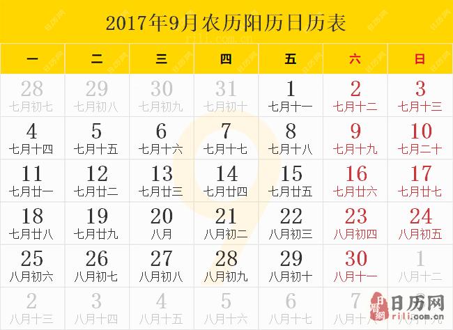 2017.9.农历阳历日历表