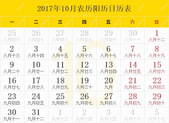 2017.10.农历阳历日历表