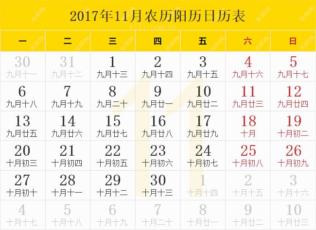 2017.11.农历阳历日历表