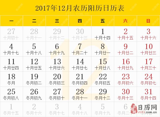 2017.12.农历阳历日历表