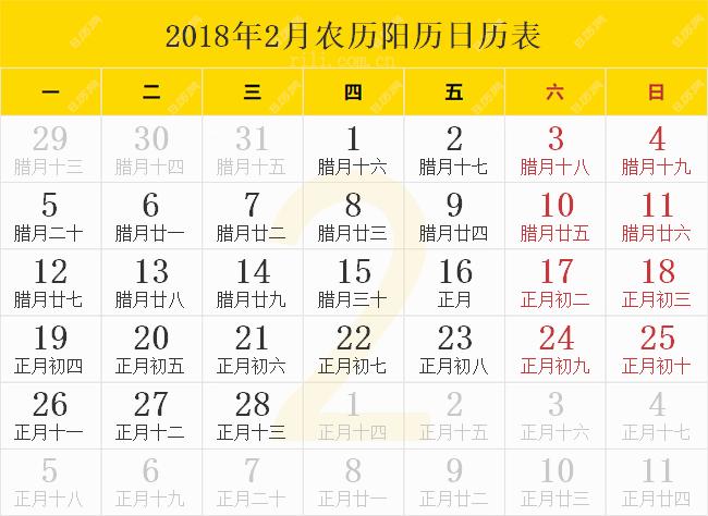 2018.2.农历阳历日历表