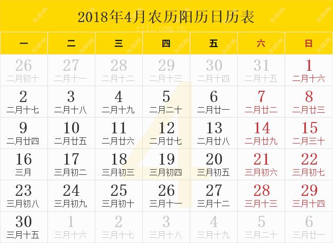 2018年4月农历阳历日历表