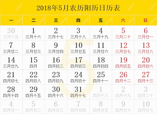 2018年5月农历阳历日历表