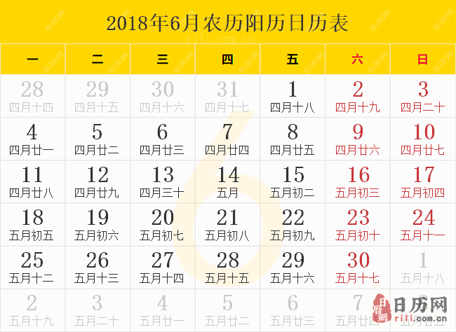 2018年6月农历阳历日历表