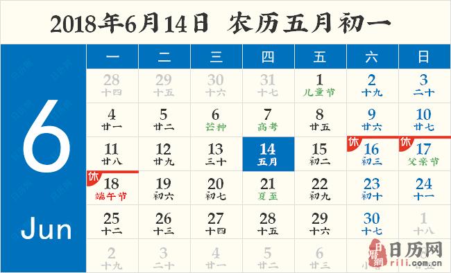 2018年6月14日日历表
